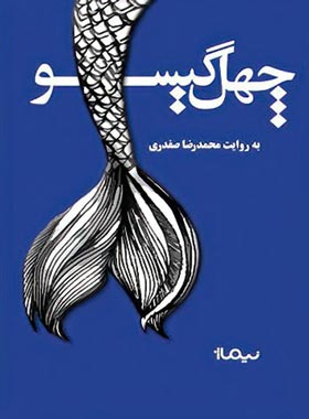 چهل گیسو - اثر محمد رضا صفدری - انتشارات نیماژ