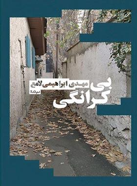 بی کرانگی - اثر مهدی ابراهیمی لامع - انتشارات نیماژ