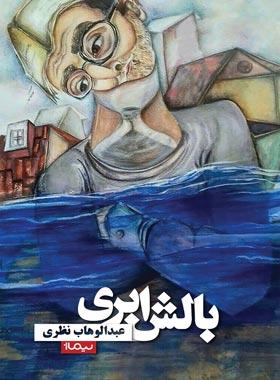 بالش ابری - اثر عبدالوهاب نظری - انتشارات نیماژ