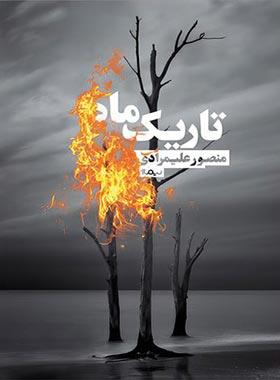 تاریک ماه - اثر منصور علیمرادی - انتشارات نیماژ