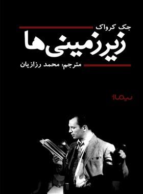 زیرزمینی ها - اثر جک کرواک - انتشارات نیماژ