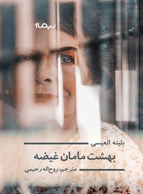 بهشت مامان غیضه - اثر بثینه العیسی - انتشارات نیماژ