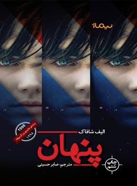 پنهان - اثر الیف شافاک - انتشارات نیماژ
