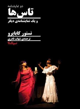 تاس ها و یک نمایشنامه ی دیگر - اثر نستو کابایرو - انتشارات نیماژ