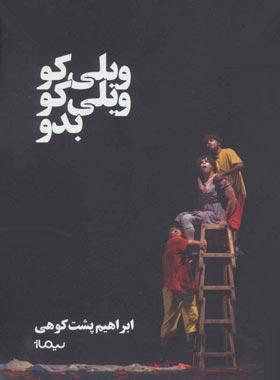 ویلی کو ویلی کو بدو - اثر ابراهیم پشت کوهی - انتشارات نیماژ