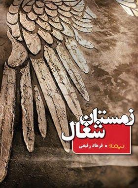 زمستان شغال - اثر فرهاد رفیعی - انتشارات نیماژ