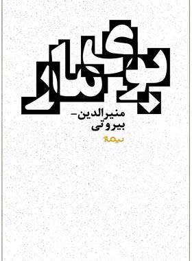 بوی مار - اثر منیرالدین بیروتی - انتشارات نیماژ