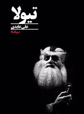 تیولا - اثر علی عابدی - انتشارات نیماژ