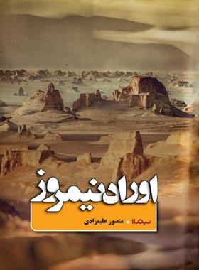 اوراد نیمروز - اثر منصور علیمرادی - انتشارات نیماژ