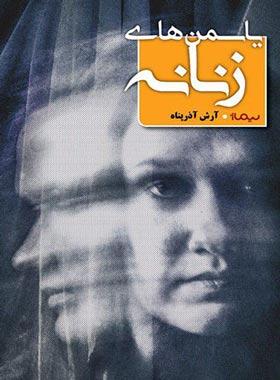 یاسمن های زنانه - اثر آرش آذرپناه - انتشارات نیماژ