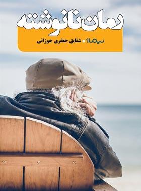 رمان نانوشته - اثر شقایق جعفری جوزانی - انتشارات نیماژ