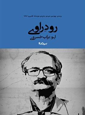 رود راوی - اثر ابوتراب خسروی - انتشارات نیماژ