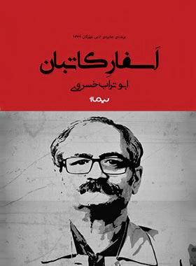 اسفار کاتبان - اثر ابوتراب خسروی - انتشارات نیماژ