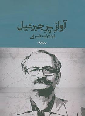 آواز پر جبرئیل - اثر ابوتراب خسروی - انتشارات نیماژ
