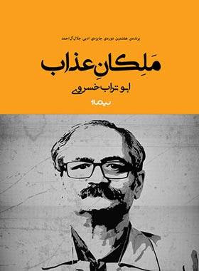 ملکان عذاب - اثر ابوتراب خسروی - انتشارات نیماژ