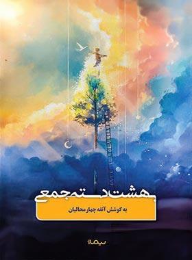 بهشت دسته جمعی - اثر آتفه چهارمحالیان - انتشارات نیماژ