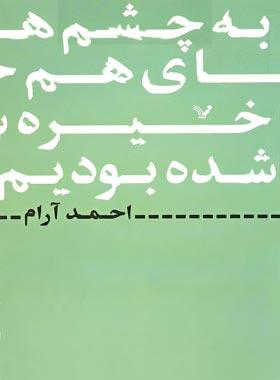 به چشم های هم خیره شده بودیم - اثر احمد آرام - انتشارات نیماژ