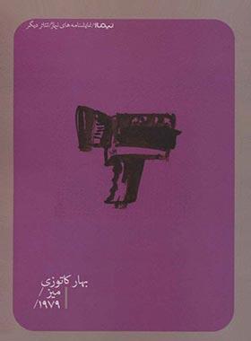 میز/ ۱۹۷۹ - اثر بهار کاتوزی - انتشارات نیماژ