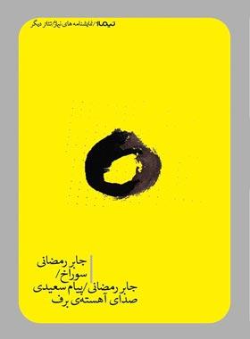 سوراخ/ صدای آهسته ی برف - اثر جابر رمضانی، پیام سعیدی - انتشارات نیماژ