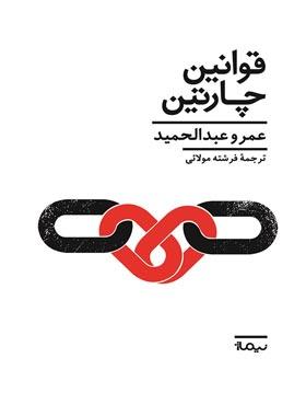 قوانین چارتین - اثر عمرو عبدالحمید - انتشارات نیماژ