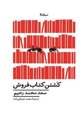 کشتن کتابفروش - اثر سعد محمد رحیم - انتشارات نیماژ
