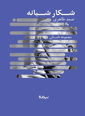 شکار شبانه - اثر صمد طاهری - انتشارات نیماژ