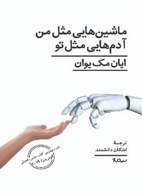 ماشین هایی مثل من، آدم هایی مثل تو - اثر ایان مک یوان - انتشارات نیماژ