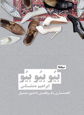 بیو بیو بیو - اثر ابراهیم دمشناس - انتشارات نیماژ