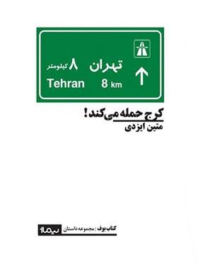 کرج حمله می کند - متین ایزدی - انتشارات نیماژ