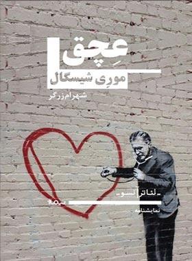 کتاب عچق - اثر موری شیسگال - انتشارات نیماژ