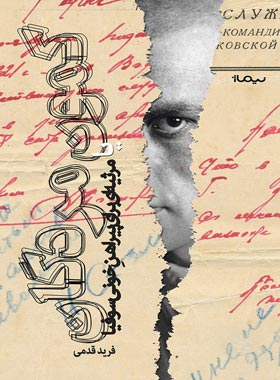 کمون مردگان یا مرثیه ای برای پیراهنِ خونی سوفیا - اثر فریده قدمی - انتشارات نیماژ