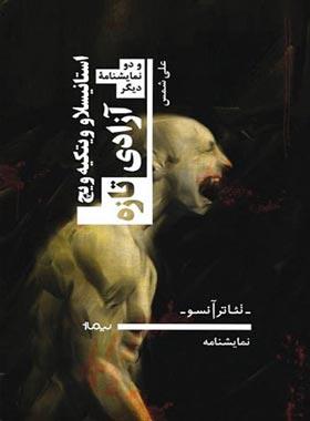 آزادی تازه و دو نمایشنامهی دیگر - اثر استانیسلاو ویتکیهویچ - انتشارات نیماژ