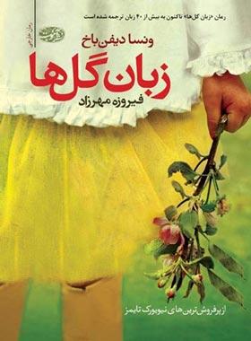 زبان گل ها - اثر ونسا دیفن باخ - انتشارات آموت