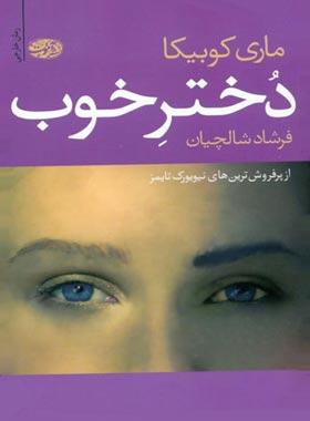 دختر خوب - اثر ماری کوبیکا - انتشارات آموت