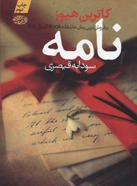 نامه - اثر کاترین هیوز- انتشارات آموت