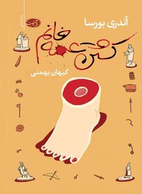 کشتن عمه خانم - اثر آندری بورسا - انتشارات آموت