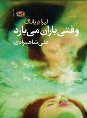 وقتی باران می بارد - اثر لیزاد یانگ - انتشارات آموت