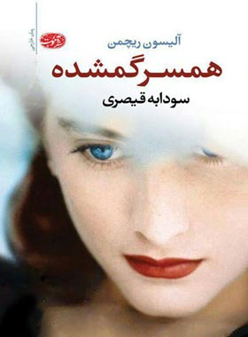 همسر گمشده - اثر آلیسون ریچمن - انتشارات آموت