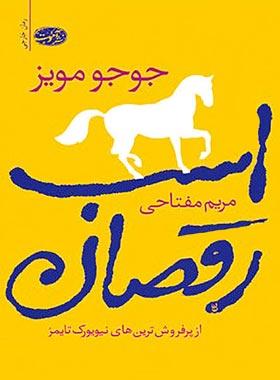 اسب رقصان - اثر جوجو مویز - انتشارات آموت
