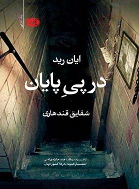 در پی پایان - اثر ایان رید - انتشارات آموت