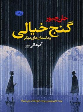 گنج خیالی و داستان های دیگر - اثر جان چیور - انتشارات نیماژ