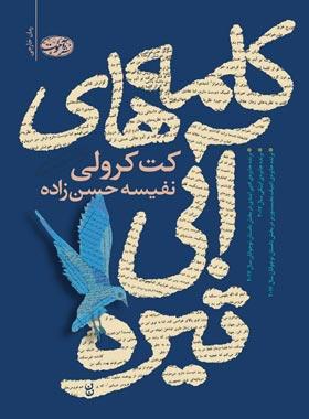 کلمه های آبی تیره - اثر کت کرولی - انتشارات آموت