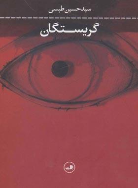 گریستگان - اثر سید حسین طبسی - انتشارات ثالث