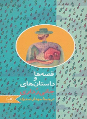 قصه ها و داستان های جانی رداری - اثر جانی رداری - انتشارات ثالث