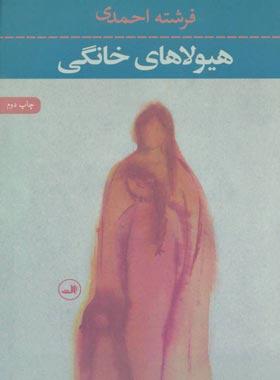 هیولاهای خانگی - اثر فرشته احمدی - انتشارات ثالث