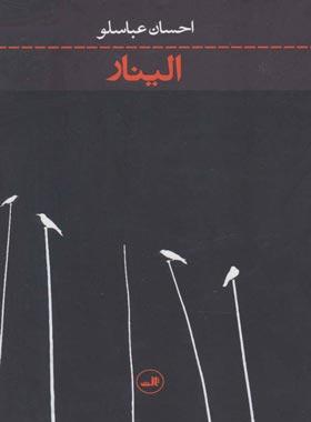 الینار - اثر احسان عباسلو - انتشارات ثالث