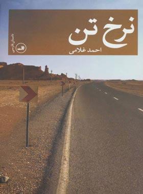 نرخ تن - اثر احمد غلامی - انتشارات ثالث