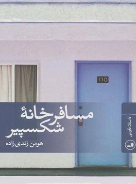 مسافر خانه شکسپیر - اثر هومن زندی زاده - انتشارات ثالث