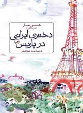 دختری ایرانی در پاریس - اثر شمسی عصار - انتشارات ثالث
