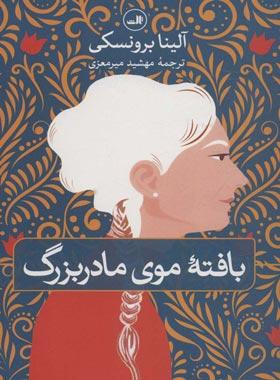 بافته موی مادربزرگ - اثر آلینا برونسکی - انتشارات ثالث